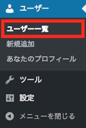 ユーザー一覧