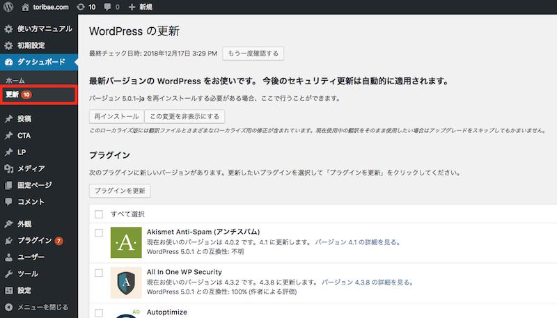 WordPressテーマ更新手順