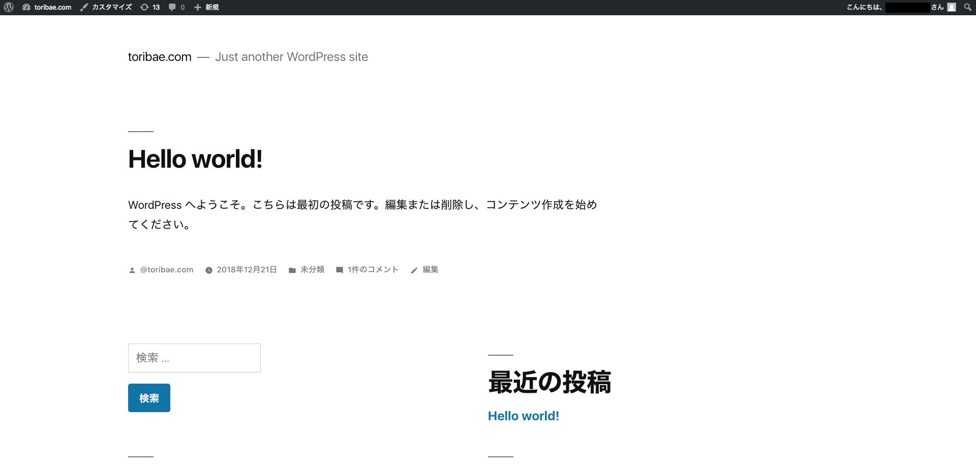 WordPress 初期状態