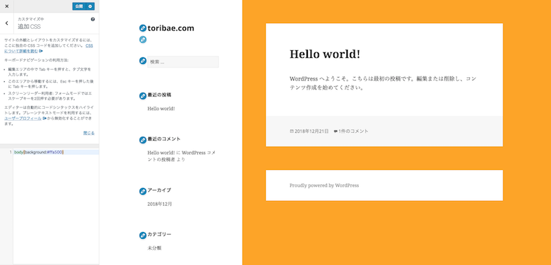 WordPress 背景