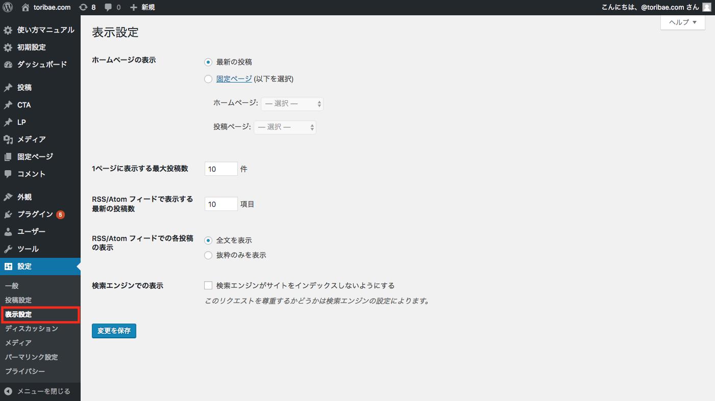 WordPress表示設定