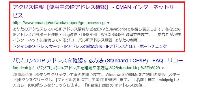 Googleアナリティクス IP 除外-3