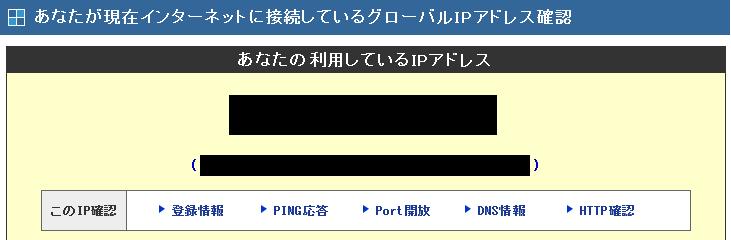 Googleアナリティクス IP 除外-4