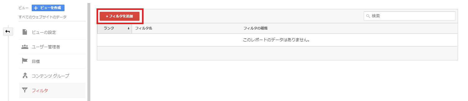 Googleアナリティクス IP 除外-7