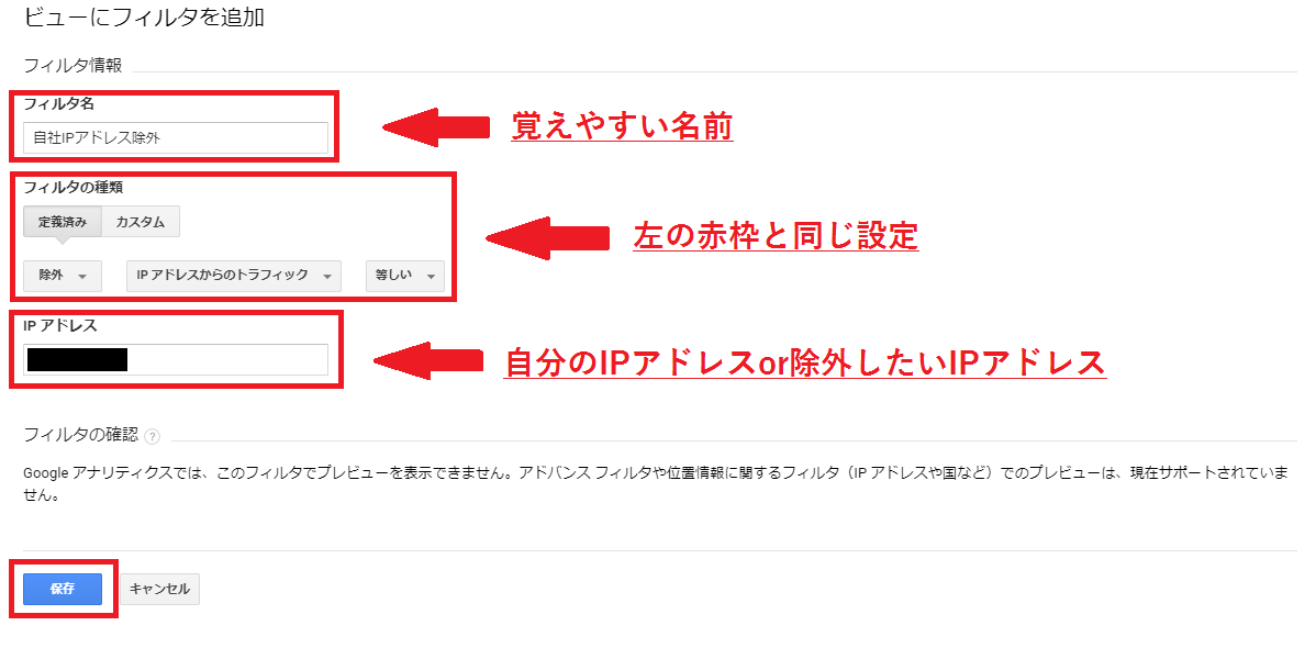 Googleアナリティクス IP 除外-8