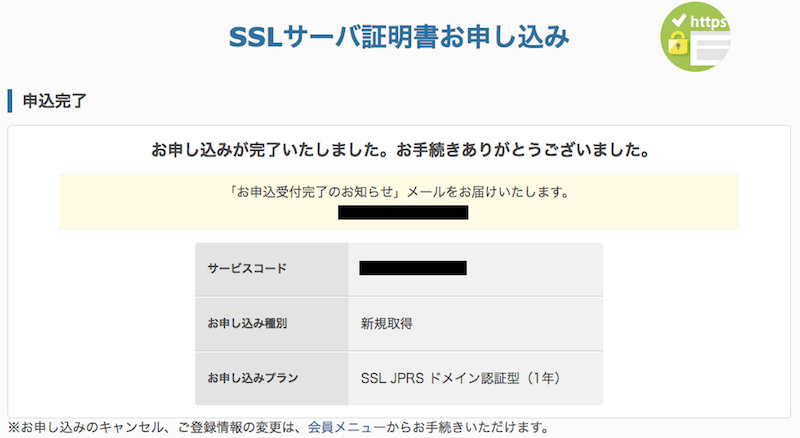 SSL証明書の申込み