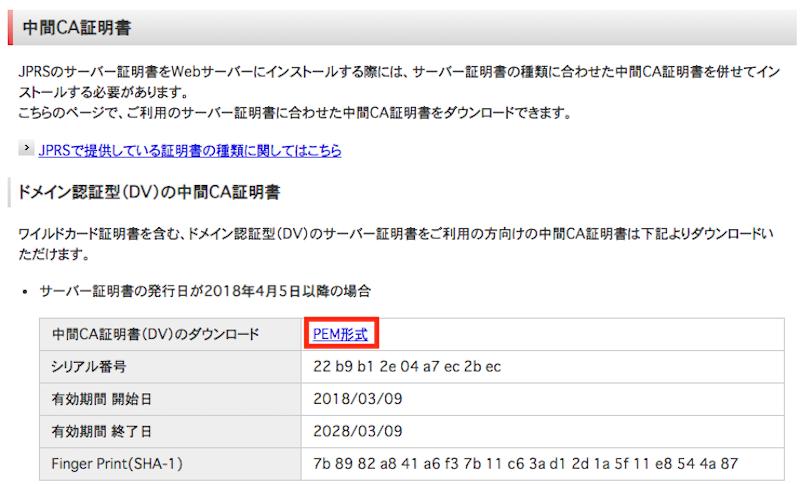 SSL証明書発行