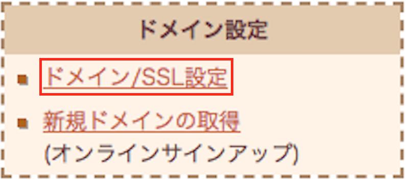 SSL インストール