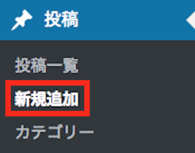 WordPress 投稿