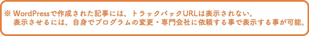 WordPress トラックバックURL