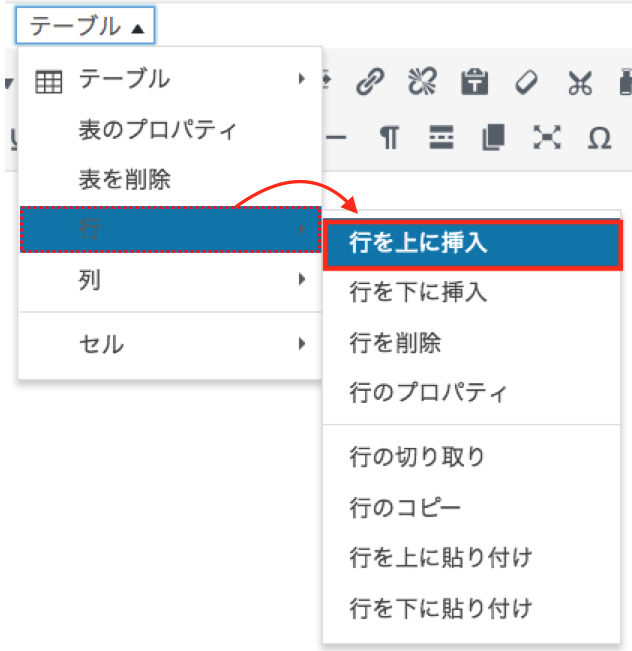 WordPress 行