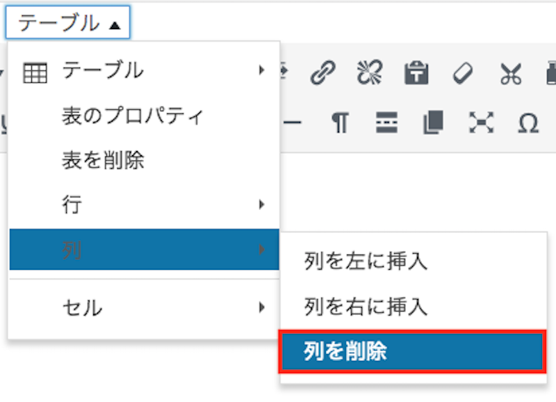 WordPress 列 消去