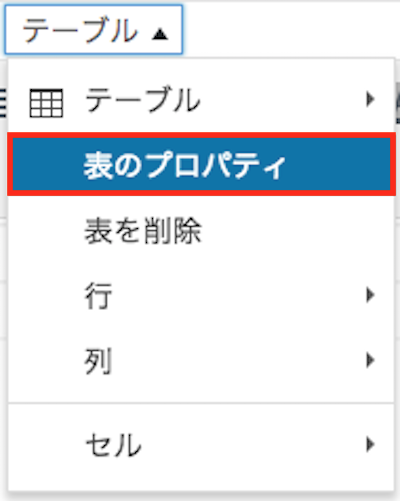 WordPress テーブル