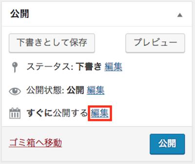WordPress 予約投稿