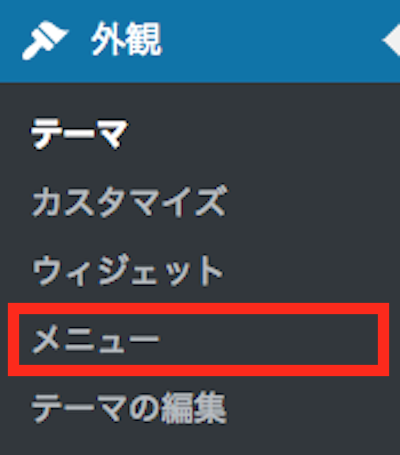 WordPress メニュー