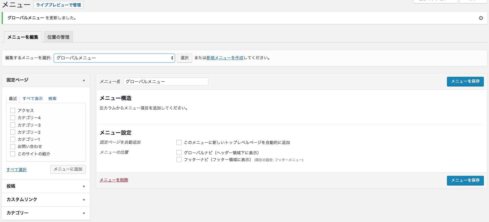 WordPress メニュー作成