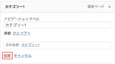 wordpress メニュー削除