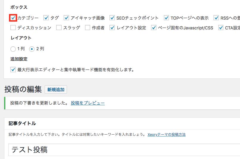 wordpress カテゴリー設定