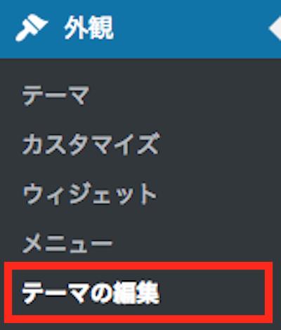 WordPress テーマ編集