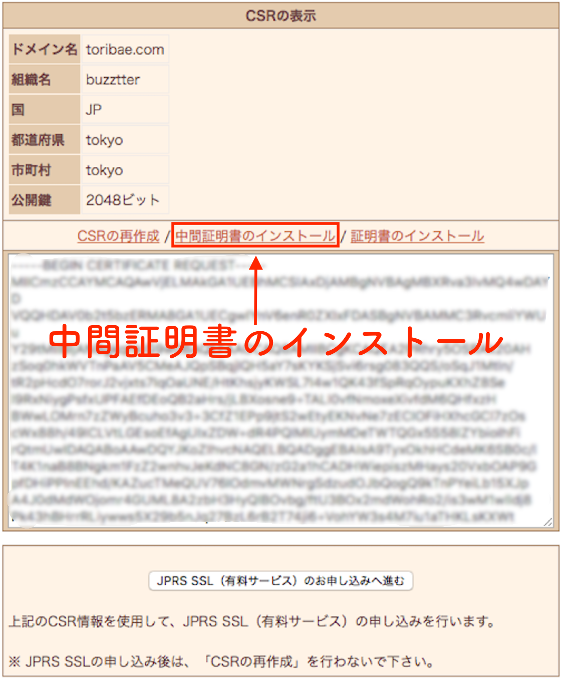 SSL証明書 インストール