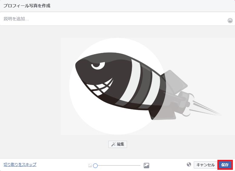 Facebookページ 作成-13