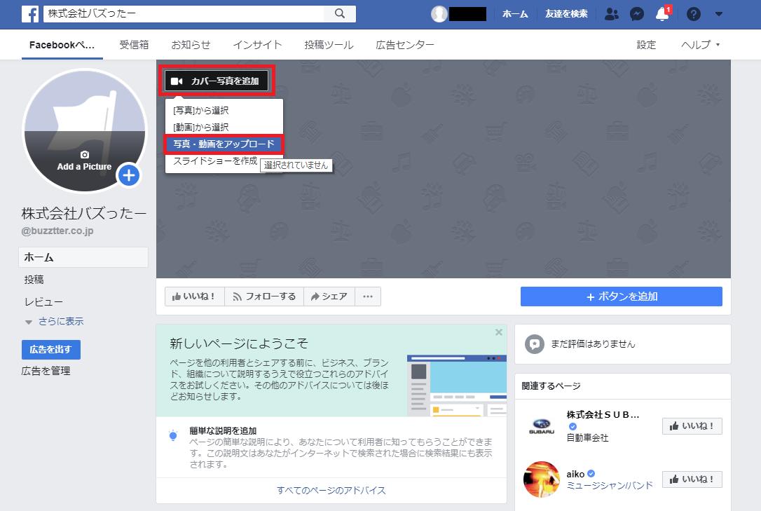 Facebookページ 作成-8
