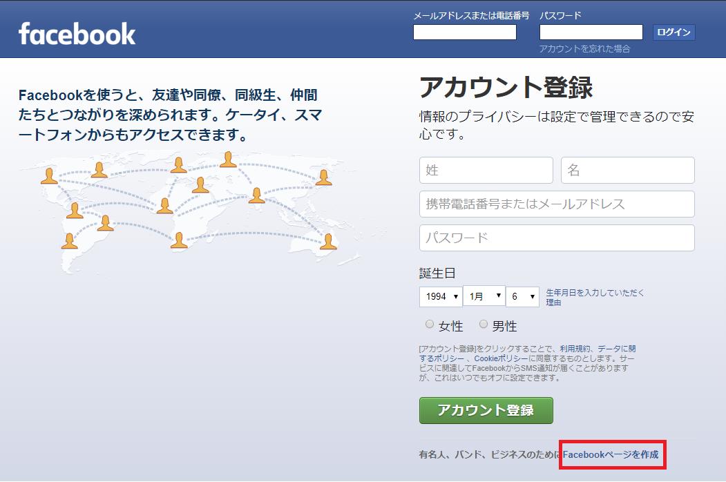 Facebookページ 作成-1