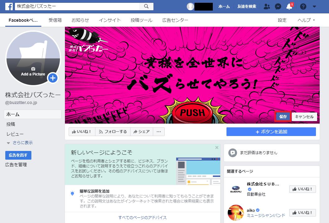 Facebookページ 作成-10