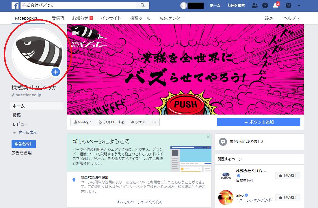 Facebookページ 作成-14