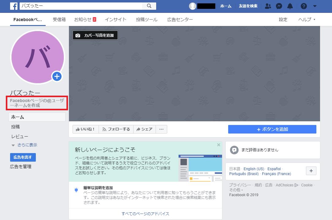 Facebookページ 作成-16