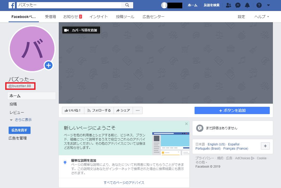 Facebookページ 作成-19