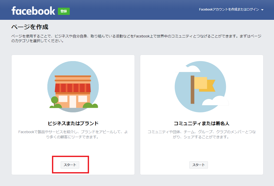 Facebookページ 作成-2