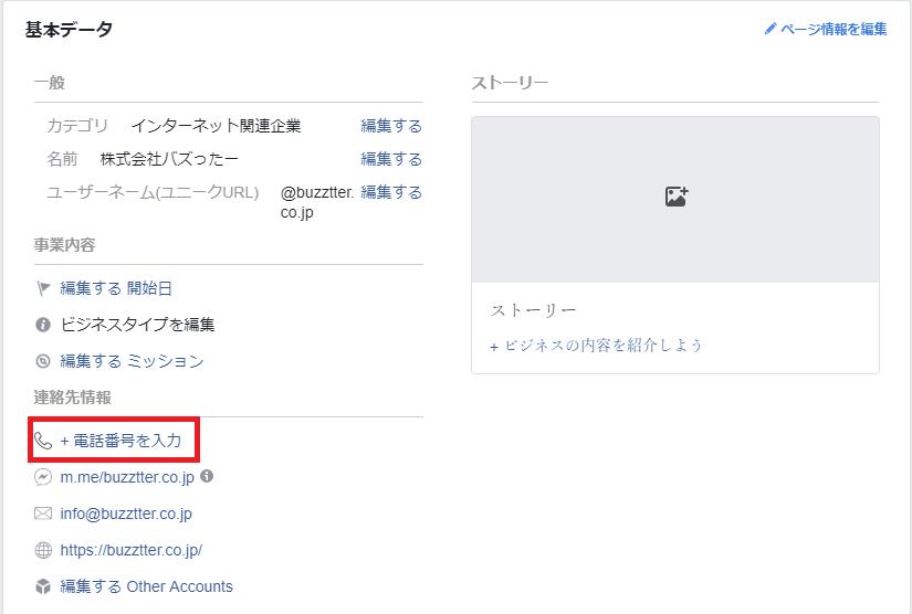 Facebookページ 作成-21