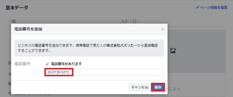 Facebookページ 作成-22