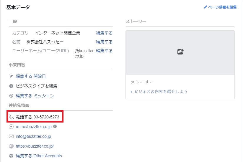 Facebookページ 作成-23