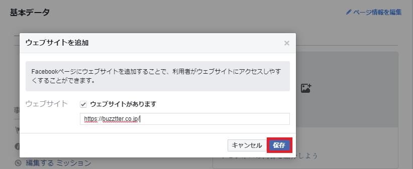 Facebookページ 作成-28