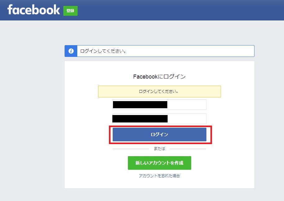 Facebookページ 作成-3