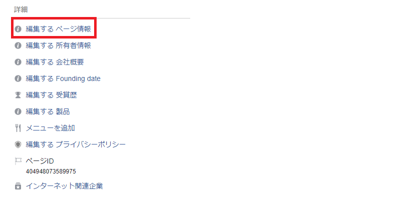 Facebookページ 作成-30