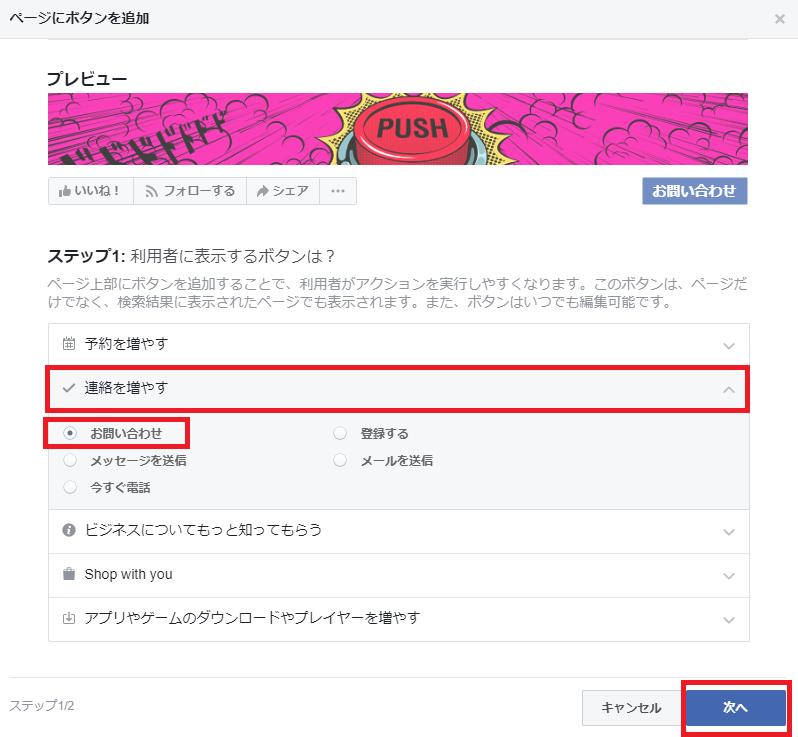 Facebookページ 作成-34