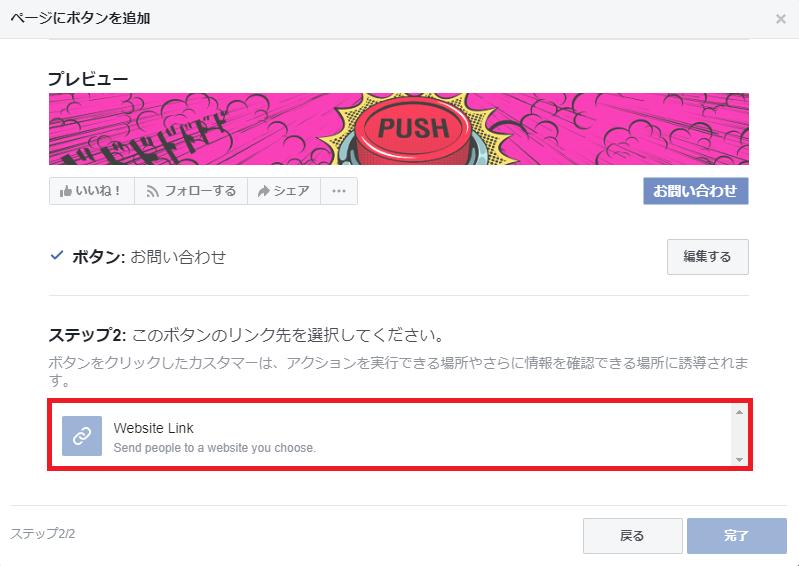 Facebookページ 作成-35