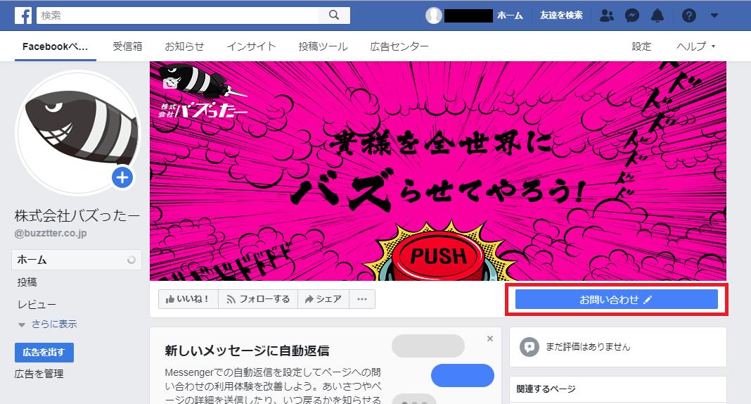 Facebookページ 作成-38