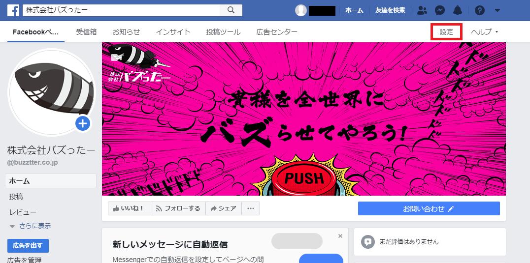 Facebookページ 作成-39
