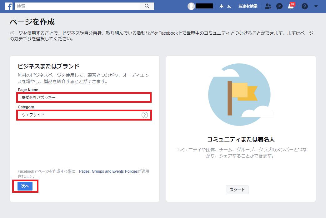 Facebookページ 作成-4