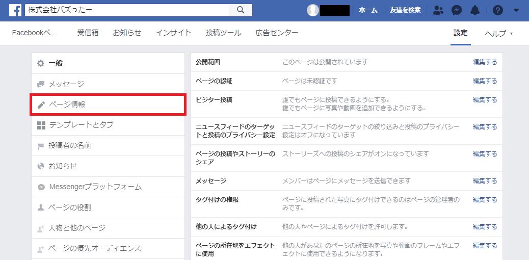 Facebookページ 作成-40