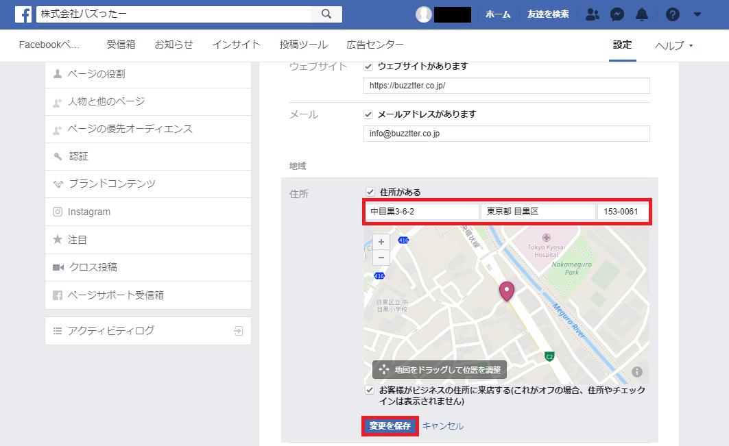 Facebookページ 作成-41