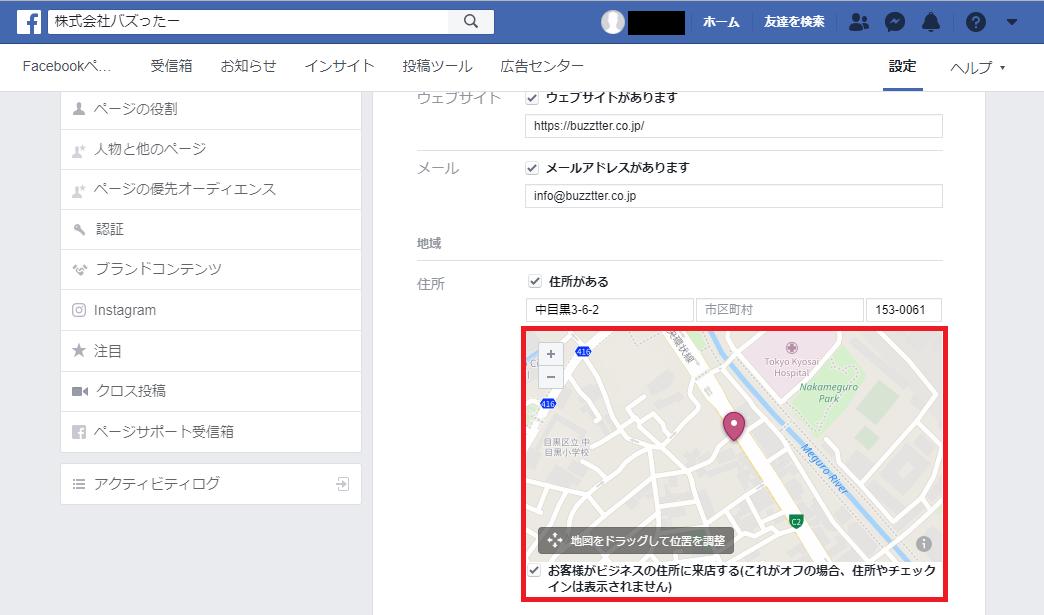 Facebookページ 作成-42