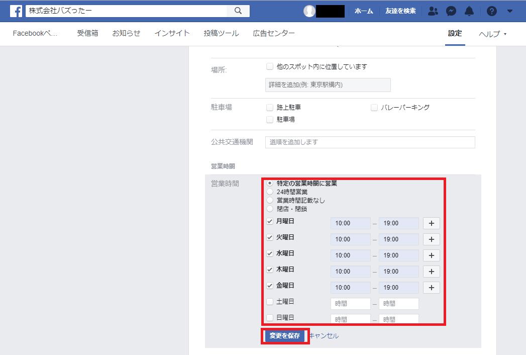 Facebookページ 作成-43