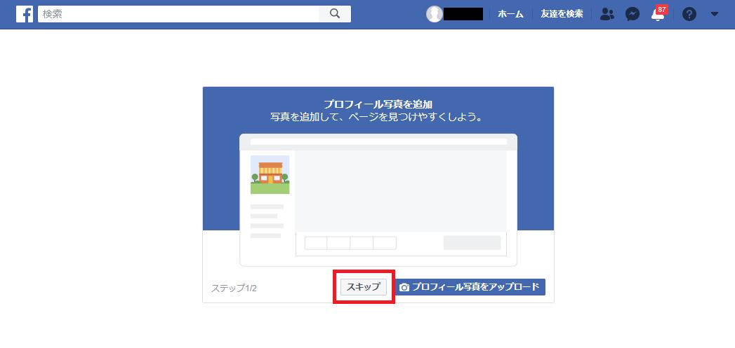 Facebookページ 作成-5