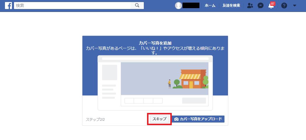 Facebookページ 作成-6