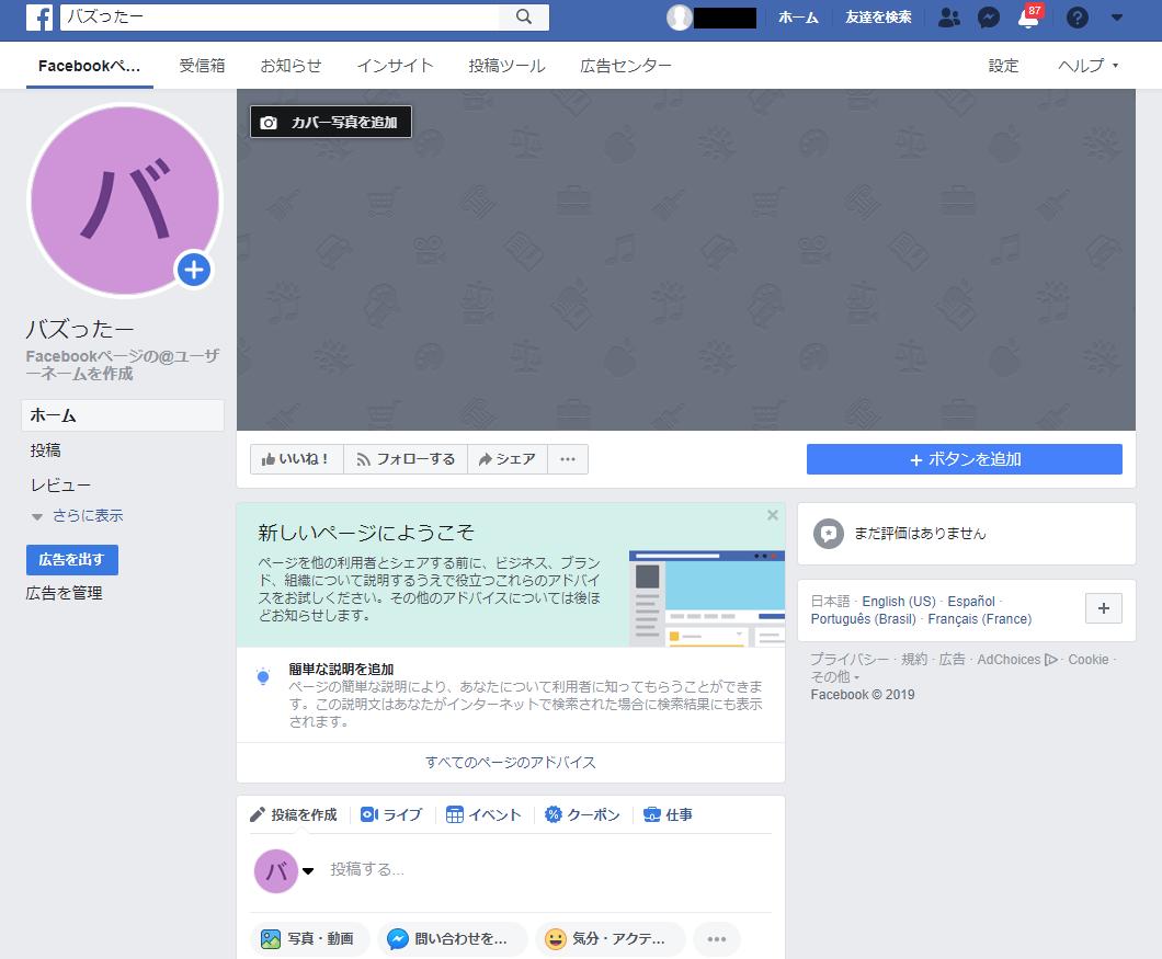 Facebookページ 作成-7